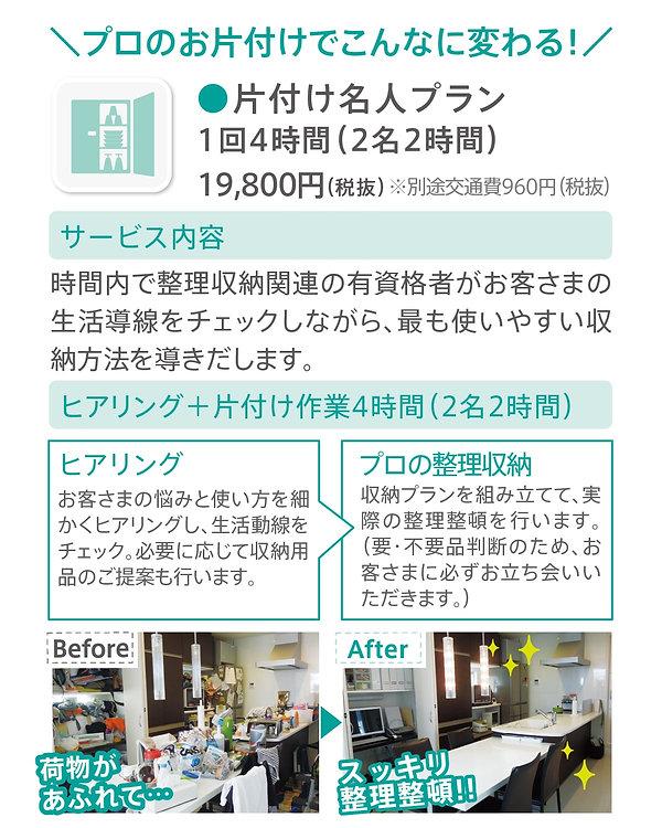 6稿_ 200903_家事レボリューション_LP-min.jpg