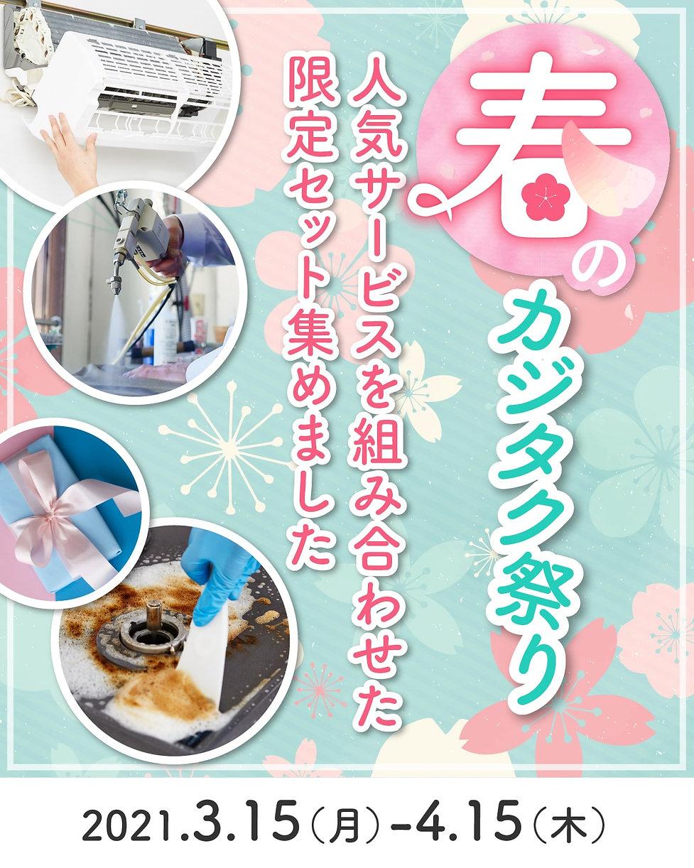 初稿_210312_春のカジタク祭り30-min.jpg