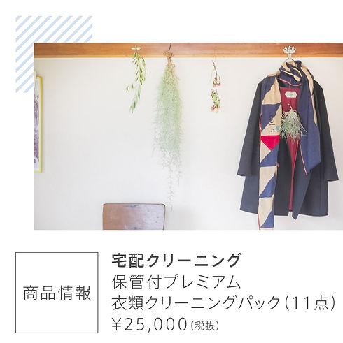 5稿_20200722_KAJITAKU商品紹介LP1-min.jpg