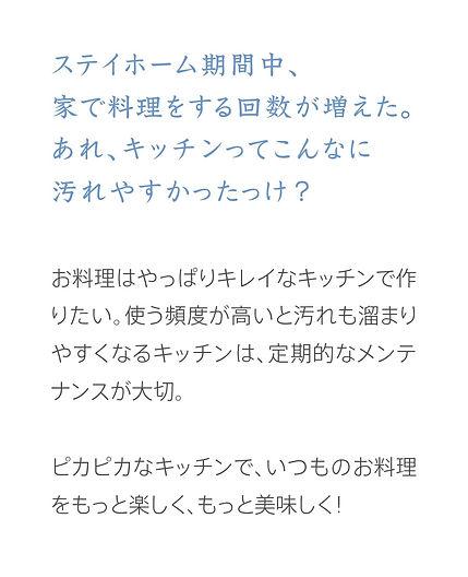 6稿_20200728_KAJITAKU商品紹介LP3-min.jpg