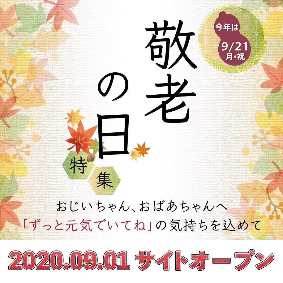 2稿_200828_敬老の日予告バナー2-min.jpg