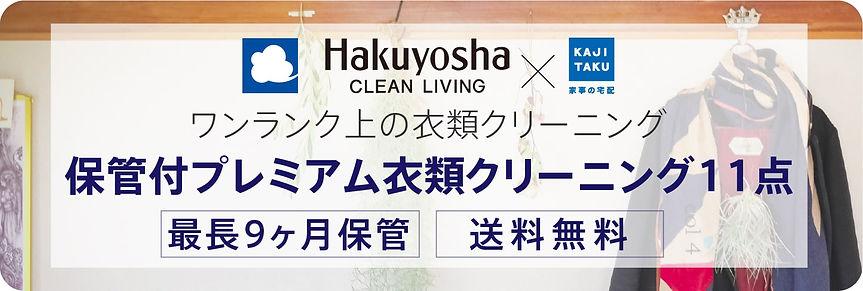 6稿_20200728_KAJITAKU商品紹介LP6-min.jpg