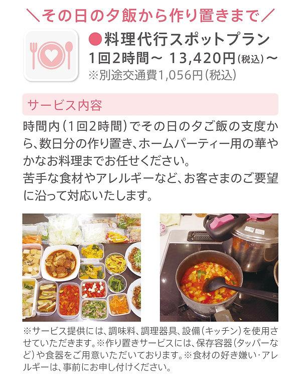 7稿_ 210319_家事レボリューション_LP2-min.jpg