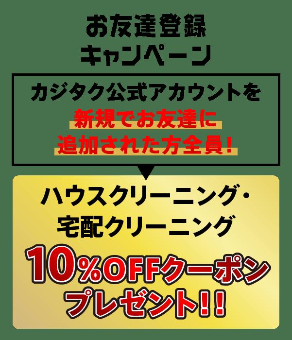3稿_201110_秋トクキャンペーン8-min.png