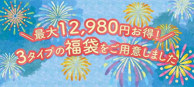 初稿_210730_福袋_夏2.webp