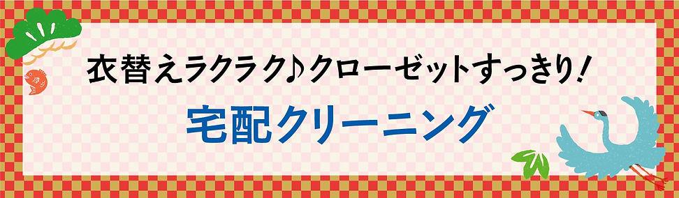 2稿_201225_福袋6-min.jpg
