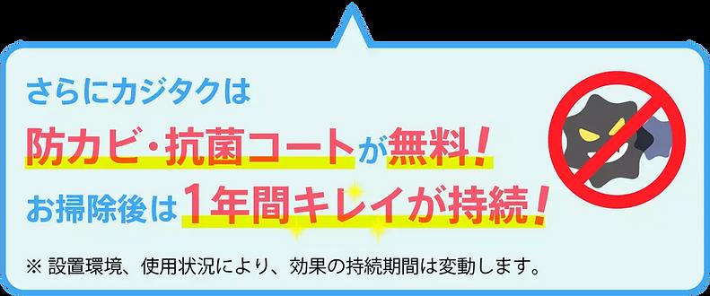 AnyConv.com__11稿_0713_エアコンCP_平日割1 (1).webp