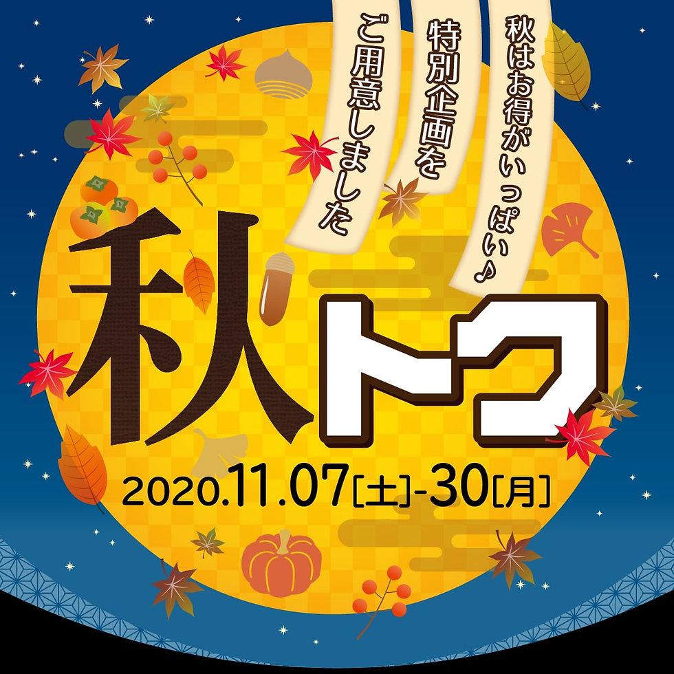 2稿_201105_秋トクキャンペーン-min.jpg