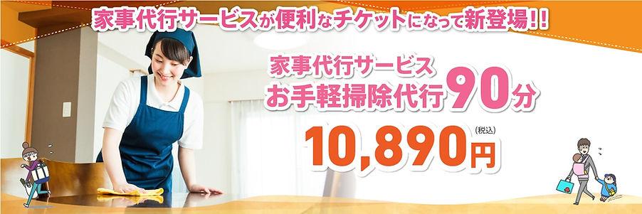 8稿_210409_家事代行チケット販売LP1-min.jpg