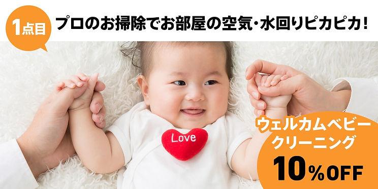 初稿_210108_記念キャンペーン_育児の日2-min.jpg