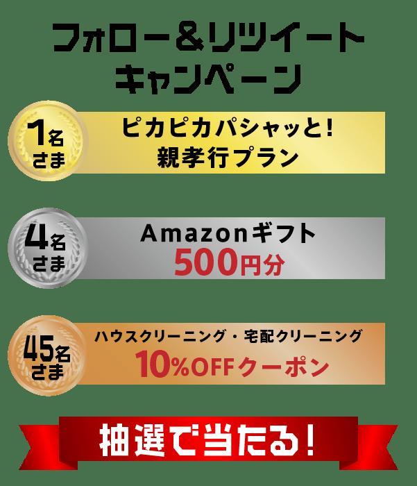 3稿_201110_秋トクキャンペーン7-min.png