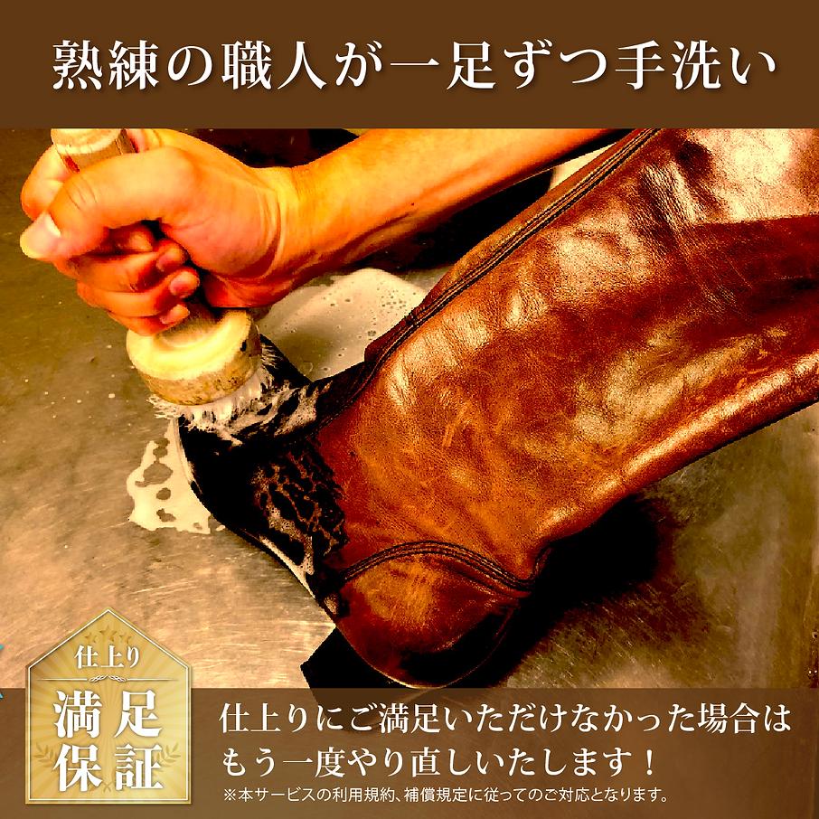 カジタク 靴クリーニング