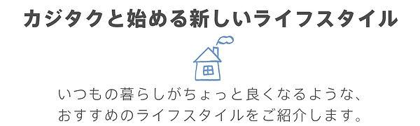 6稿_20200728_KAJITAKU商品紹介LP1-min.jpg
