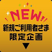 初稿_201105_秋トクキャンペーン5.png