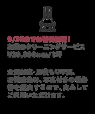 2稿_200901_敬老の日LP9-min.png