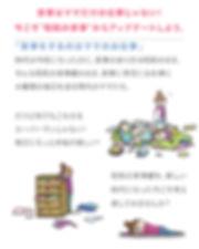 初稿_ 20190926_ママピンチ2.jpg