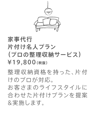 2稿_200901_敬老の日LP8-min.png