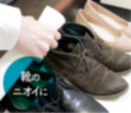 靴のニオイにビクラス