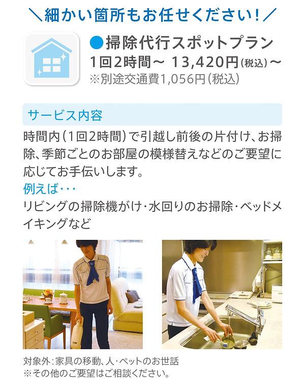 7稿_ 210319_家事レボリューション_LP1-min.jpg
