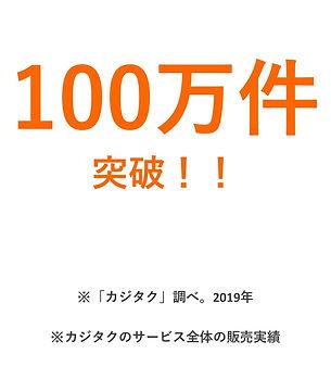 カジタク販売実績.JPG.jpg