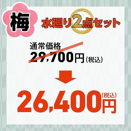 初稿_210312_春のカジタク祭り3-min.jpg