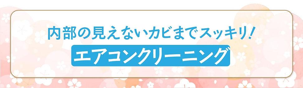 初稿_210312_春のカジタク祭り27-min.jpg