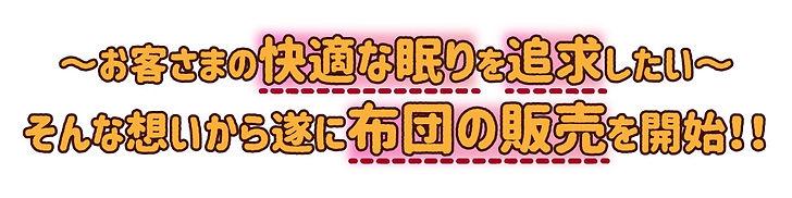 初稿_210209_布団販売記念CP2-min.jpg