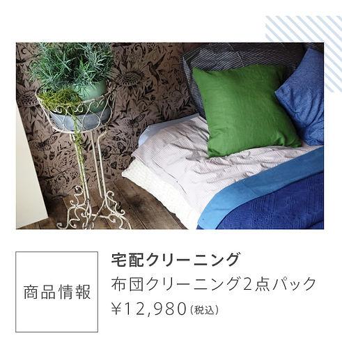 12稿_210319_KAJITAKU商品紹介LP5-min.jpg