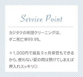 2稿_20200722_KAJITAKU商品紹介LP10-min.jpg