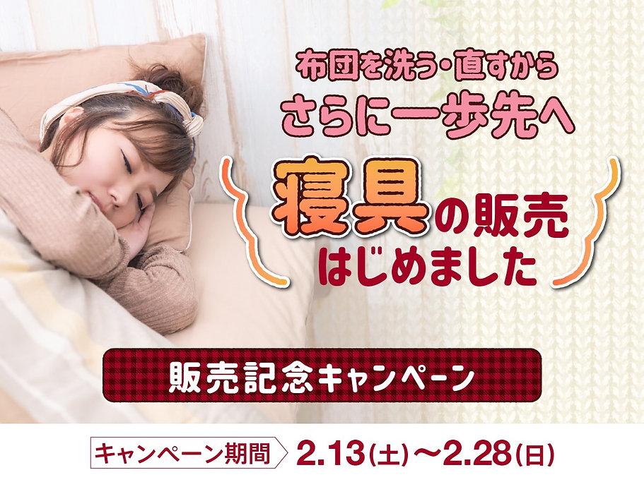初稿_210209_布団販売記念CP1-min.jpg