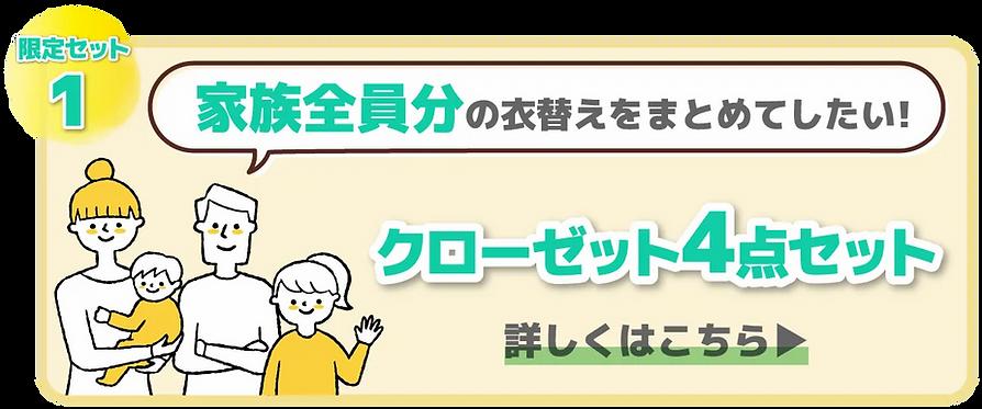 3稿_210519_衣替えCP3.webp
