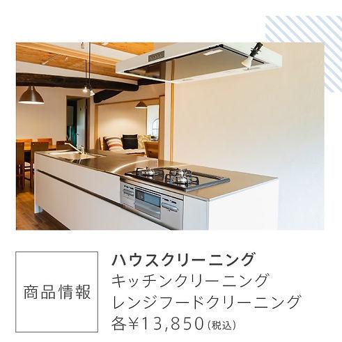 12稿_210319_KAJITAKU商品紹介LP3-min.jpg