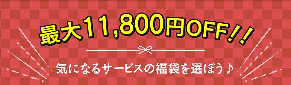 2稿_201225_福袋2-min.jpg
