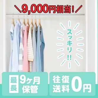初稿_201105_秋トクキャンペーン25.png