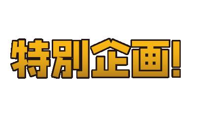 初稿_201105_秋トクキャンペーン3.png