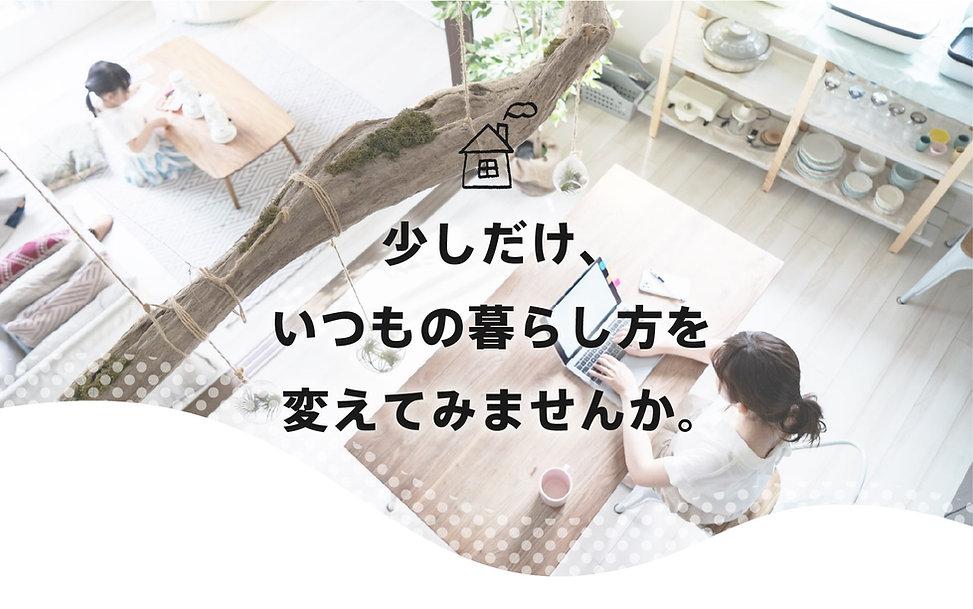 3稿_20200722_KAJITAKU商品紹介LP1-min.jpg
