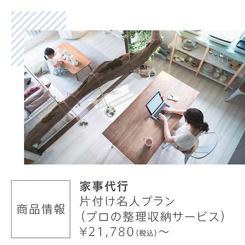 12稿_210319_KAJITAKU商品紹介LP1-min.jpg