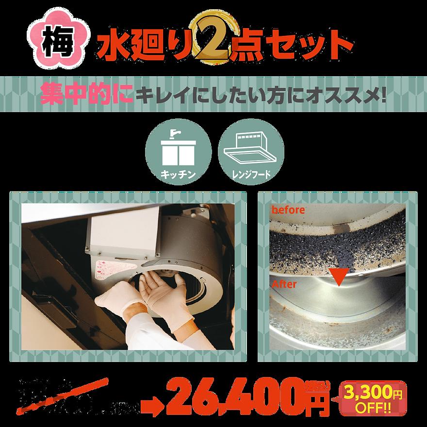 初稿_210312_春のカジタク祭り6-min.png