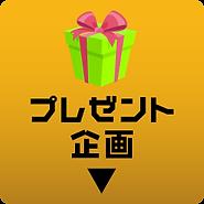 初稿_201105_秋トクキャンペーン6.png