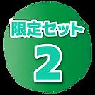 3稿_210519_衣替えCP7.webp
