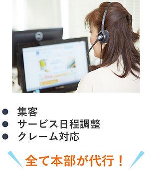 カジタクは顧客対応は本部が代行.JPG.jpg