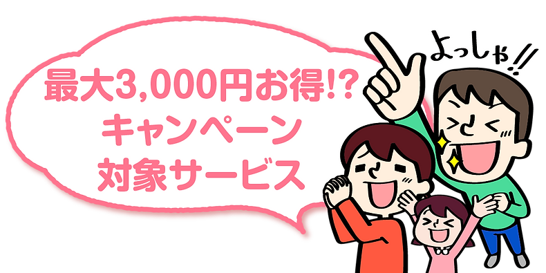 初稿_200910_新規秋の大感謝祭6-min.png
