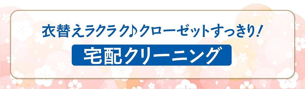 初稿_210312_春のカジタク祭り26-min.jpg