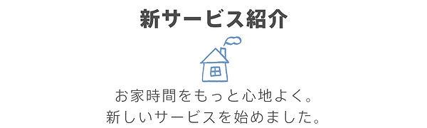 6稿_20200728_KAJITAKU商品紹介LP2-min.jpg