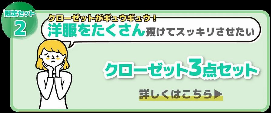 3稿_210519_衣替えCP4.webp