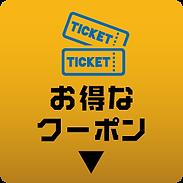 初稿_201105_秋トクキャンペーン4.png