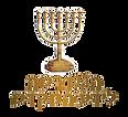 לוגו המדרשה רקע שקוף.png