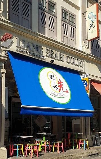 Dessert First shop.jpg