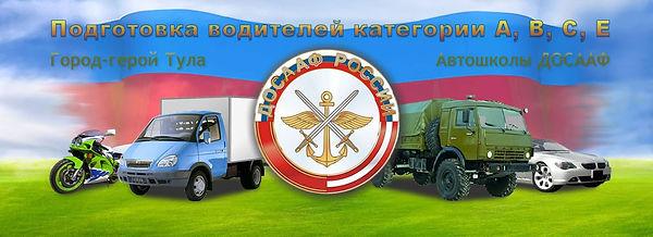 Автошколы в Туле – учебный центр ДОСААФ