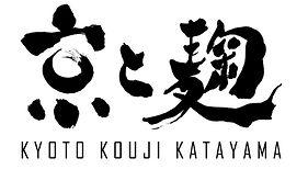 京と麹 米麹甘酒ロゴ